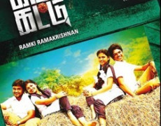 Kamara Kattu Movie Review Tamil