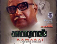 Kamaraj Movie Review Tamil