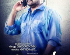 Kanal Movie Review Malayalam Movie Review