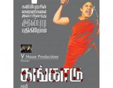 Kangaroo Movie Review Tamil