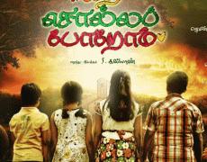 Katha Solla Porom Movie Review Tamil Movie Review