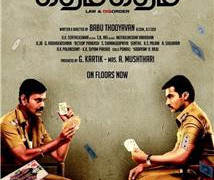 Katham Katham Movie Review Tamil