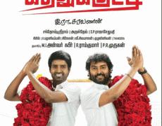 Kathukutti Aka Kaththukkutti Movie Review Movie Review Tamil