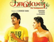 Kavalan Movie Review Tamil Movie Review