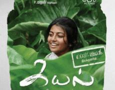 Kayal Movie Review Tamil Movie Review