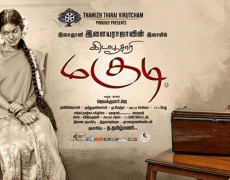 Kida Poosari Magudi Review Tamil Movie Review