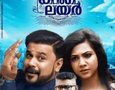 King Liar Movie Review Malayalam Movie Review