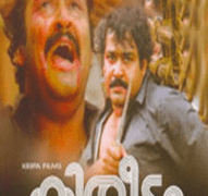 Kireedam Malayalam Movie Review Malayalam Movie Review