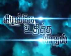 Kizhakea Udhitha Kadhal Movie Review Tamil Movie Review