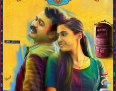 Kohinoor Movie Review Malayalam