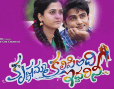 Krishnamma Kalipindi Iddarini Movie Review Telugu Movie Review