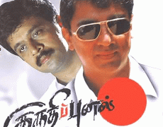 Kuruthipunal Movie Review Tamil Movie Review