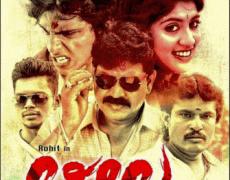 Leela Kannada Movie Review Kannada Movie Review