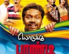 Lodukku Pandi Movie Review Tamil