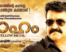Loham Review Malayalam