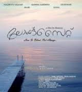 Long Sight Movie Review Malayalam Movie Review