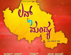 Love In Mandya Movie Review Kannada Movie Review