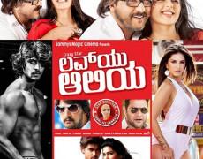 Love U Alia Movie Review Kannada