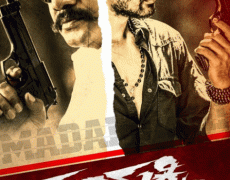 Madamakki Movie Review Kannada Movie Review