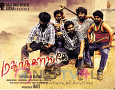 Madurakaranga Movie Review Tamil Movie Review