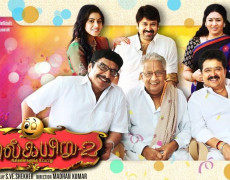 Manal Kayiru 2 Movie Review Tamil Movie Review