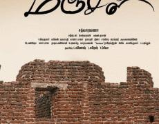 Manjal Movie Review Tamil Movie Review