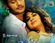 Marala Telupana Priya Movie Review Telugu Movie Review