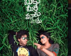 Meeku Meere Maaku Meme Movie Review Telugu Movie Review