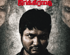 Meera Jakirathai Movie Review Tamil Movie Review