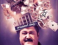 Melkote Manja Movie Review Kannada Movie Review