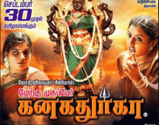 Merku Mogappair Kanaka Durga Movie Review Tamil Movie Review