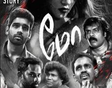 Mo Movie Review Tamil Movie Review