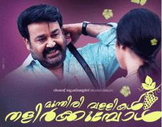 Munthirivallikal Thalirkkumbol Movie Review Malayalam Movie Review