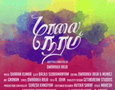 Maalai Neram Movie Review Tamil Movie Review
