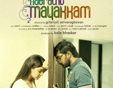 Maalai Nerathu Mayakkam Movie Review Tamil Movie Review