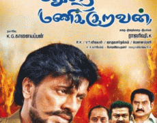 Madurai Manikuravan Movie Review Tamil Movie Review