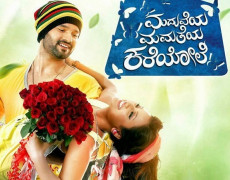 Maduveya Mamatheya Kareyole Review Telugu Movie Review