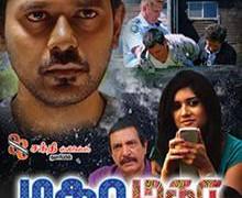 Maha Maha Movie Review Tamil
