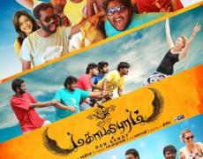 Mahabalipuram Movie Review Tamil