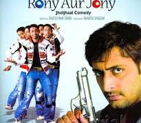 Main Rony Aur Jony Movie Review Hindi Movie Review