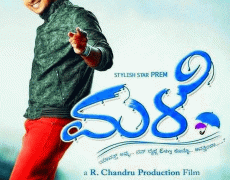 Male Movie Review Kannada Movie Review