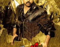 Male Nilluvavarege Movie Review Kannada Movie Review