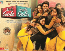 Mama Manchu Alludu Kanchu Movie Review Telugu Movie Review
