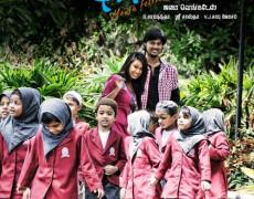 Manadhil Oru Maatram  Movie Review Tamil Movie Review