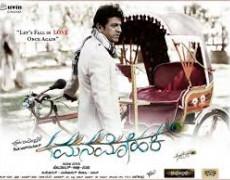 Manamohaka Movie Review Kannada Movie Review