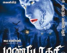 Mandothari  Movie Review Tamil Movie Review