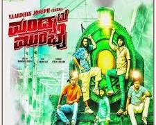 Mandya To Mumbai Movie Review Kannada Movie Review