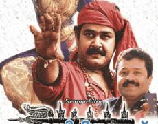 Manichitrathazhu Movie Review Malayalam Movie Review