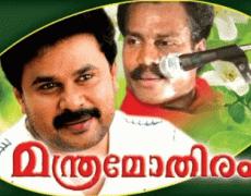 Manthramothiram Movie Review Malayalam Movie Review