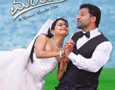Mareyalare Movie Review Kannada Movie Review